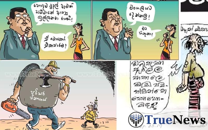 Thursday-cartoon-2019-03-07